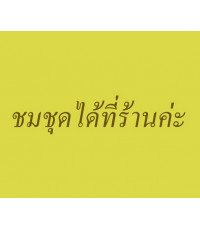 ชุดไทยรัชกาลที่ 7 S000124