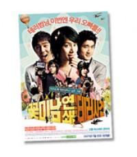 Super Junior : Flower Boys - Poster (with Signature of Super junior)