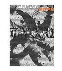 Dong Bang Shin Ki : HISTORY IN JAPAN VOL.1
