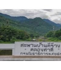 โปรแกรมสัมมนา,โปรแกรมทัศนศึกษา,โปรแกรมศึกษาดูงาน,นครศรีธรรมราช,Nakhon Si Thammarat