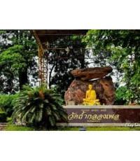 โปรแกรมทัวร์,แพ็คเกจทัวร์,หนองบัวลําภู,Nong Bua Lamphu