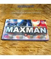 ผลิตภัณฑ์เสริมอาหารชาย แม็กแมน4(Maxman4,MaxmanIV)