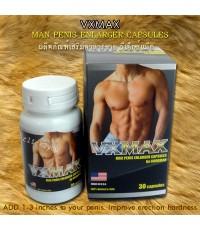 ผลิตภัณฑ์เสริมอาหารชาย VXMAX วีเอ็กซ์แม็ก