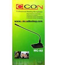 ไมค์ประชุม CCon MC-92 (แบบคอยาว)