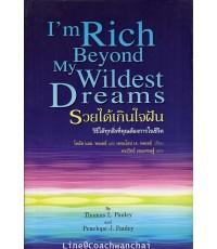 I\'m Rich Beyond My Wildest Dreams รวยได้เกินใจฝัน(Thomas L. Pauley and Penelope J. Pauley)