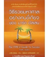 The TYPE-Z Guide To Success วิธีรวยมหาศาลอย่างคนขี้เกียจ(MARC ALLEN)156P