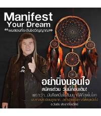 Manifest Your Dream วิธีเสกความฝันให้เป็นความจริง( อบรม 18 ก.ย. 2559)