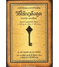 Jack Canfield\'s Key in Living the Law of Attraction วิธีใช้กฎดึงดูดของแจ๊ก แคนฟีลด์