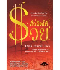 Think Yourself Rich สั่งจิตให้รวย (Dr. Joseph Murphy and Ian D. McMahan)