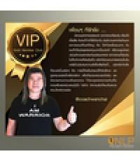 คอร์ส VIP Gold Member Club