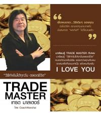 TRADE Master วิธีทำเงินได้ทุกวันตลอดชีวิต