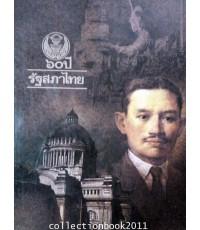 60 ปี รัฐสภาไทย