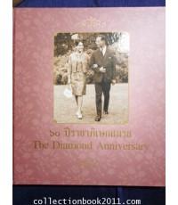 ๖๐ ปี ราชาภิเษกสมรส
