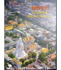 เพชรบุรี ประวัติศาสตร์ศิลปะและวัฒนธรรม