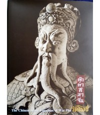 ตุ๊กตาจีนวัดโพธิ์  ( The Chinese Stone Figurines of Wat Pho )