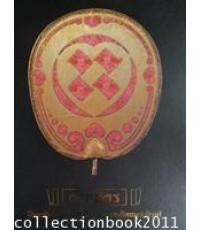 ตาลปัตร  ฝีพระหัตถ์สมเด็จฯเจ้าฟ้ากรมพระยานริศรานุวัดติวงศ์