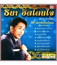 ธนา พาโชค cd ชุด 2 แผ่น ชุด ธนา ฮิตโดนใจ
