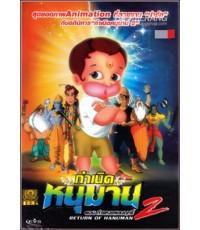 Hanuman 2  Return Of Hanuman  กำเนิดหนุมาน 2 ตอน