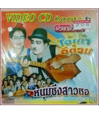 หนุ่มซึง-สาวซอ VCD