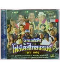 คอนเสิร์ต โฟร์เอสไทยแลนด์ ชุด 5 2แผ่นคู่ VCD