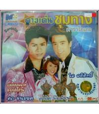 VCD นพพร ชุด ดาวเด่นชุมทาง