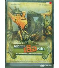 DVD อย่าแหย่เสือหลับ ภาค 1- 2  รวมใน1เซ็ท  พากย์ไทย- อังกฤษ