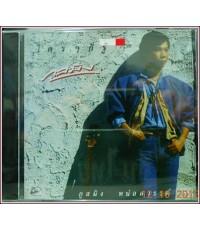 CD  ใครๆก็รู้  ภูสมิง หน่อสวรรค์