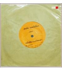แผ่นเสียง RECORD กลับอิสานบ้านเฮา ศรชัย เมฆวิเชียร  45 RMP