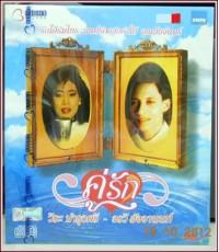 CD  คู่รัก nbsp;วีระ  บำรุงศรี - อรวี   สัจจานนท์