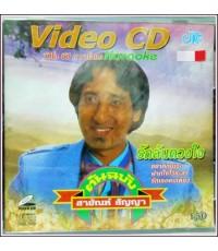 VCD  รักล้นดวงใจ   ต้นฉบับ  สายัณห์  สัญญา