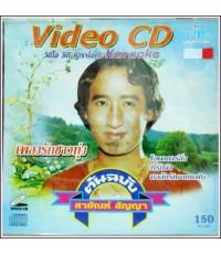 VCD  ลานรักลั่นทม  ต้นฉบับ  สายัณห์  สัญญา