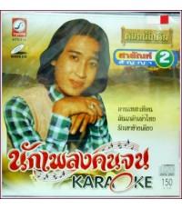 VCD  นักเพลงคนจน  ต้นฉบับเดิม  สายัณห์  สัญญา ชุดที่ 2