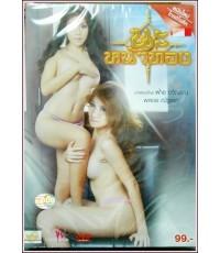 DVD  นะหน้าทอง  แสดงโดย  ฝ้าย ขวัญเงิน   พลอย  ณัฐชยา