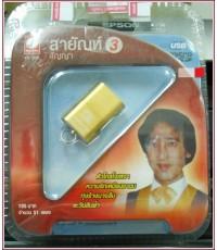 USB สายัณห์  สัญญา  3