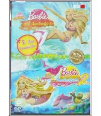 DVD  BARBIEเงือกน้อยผู้น่ารัก - บาบี้เเงอกน้อยผู้น่ารัก 2   (2 เรื่องในแผ่นเดียว )