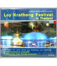 VCD LOY KRATHONG FESTIVAL เพลงเทศกาลลอยกระทง