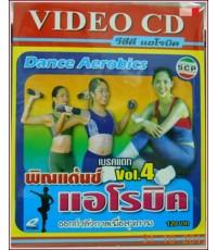 VCD พิณแด้นซ์ 4 แอโรบิคเบรคแตก DANCE  AEROBICS ออกกำลังกายพื่อสุขภาพ