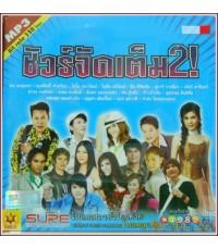 MP3  ชัวร์จัดเต็ม 2 ! ฝน ธนสุนทร/มนต์สิทธิ์ คำสร้อย/ไชโย ธนาวัฒน์/ไอดิน อภินันท์/สุนารี ราชสีมา/เดีย