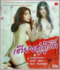 VCD เตียงคู่กู้รัก  โดยสาวสุดเซ็กซี่ แพตตี้ ตรีชยา  พิมพ์  พิมพ์พลอย