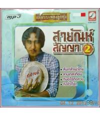 MP3 สายัญห์ สัญญา 2 (แม่แบบลูกทุ่ง ตัวจริงเสียงจริง)ล้นเกล้าเผ่าไทย/ลานเทสะเทือน/กินอะไรถึงสวย