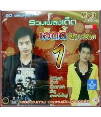 MP3 รวมเพลงเด็ด เอ็ดดี้ ตลาดแตก 1 เพลงคำเมือง