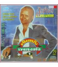 CD ต้นฉบับเพลงดัง1 สังทอง สีใส  รักข้ามกำแพง เสียงจากสังข์ทอง น้ำตาสังทอง