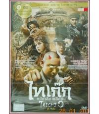 DVD Tai Chi O ไทเก๊ก หมัดเล็กเหล็กตัน