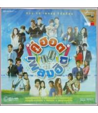 VCD คู่ฮอต เพลงฮิต
