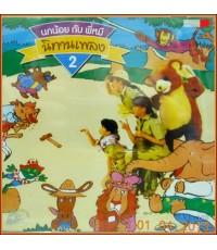 CD  นิทานเพลง 2 นกน้อยกับพี่หมี
