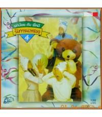 CD  นิทานเพลง 4 นกน้อยกับพี่หมี