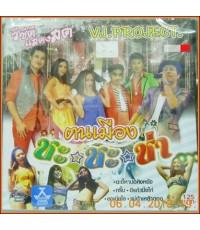 VCD แสดงสด ตนเมือง ชะ ชะ ช่า
