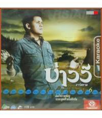 VCD บ่าววีอาร์สยาม อัลบั้มบ่าววี 6