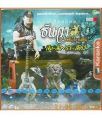 VCD ที่สุดของธันวา ราศีธนู อาร์สยาม สิง สา รา สัตว์ (มีจำหน่ายทํ้ง VCD - CD)