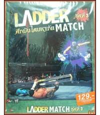 VCD LANDDER MATH ชุดที่. 3 ศึกบันไดมหาภัย